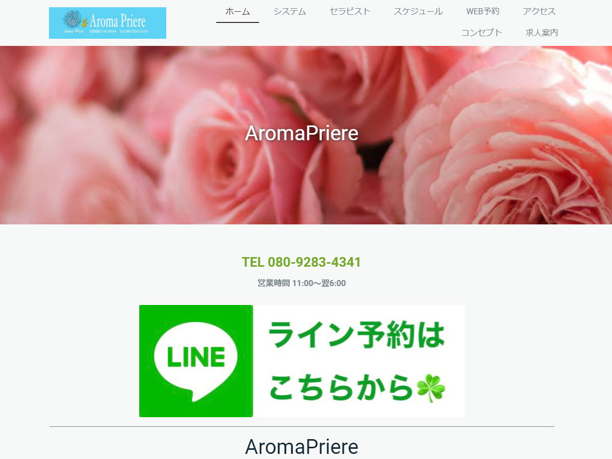 Aroma Priere~アロマプリエール~ メインビジュアル