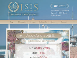 ISIS~イシス~ のサムネイル