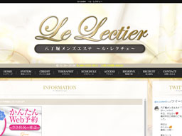Le Lectier~ル・レクチェ~ のサムネイル