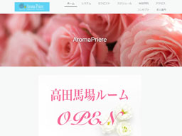 Aroma Priere~アロマプリエール~高田馬場ルーム のサムネイル
