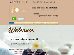 aroma relaxation Aulii のサムネイル